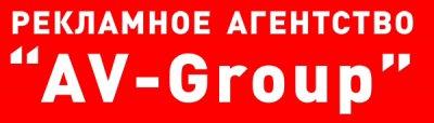 "Рекламное агентство ""AV-Group"" Кременчуг"