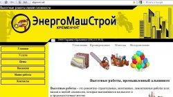 ЭнергоМашСтрой - высотные работы в Кременчуге