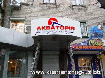 Магазин «Акватория» - фильтры для воды в Кременчуге