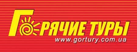 Турагенство «Горячие туры» - туристические услуги в Кременчуге