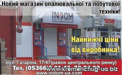 Магазин «Индом» в Кременчуге