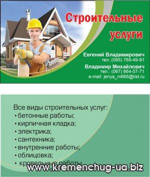 Экономбуд – строительные услуги в Кременчуге