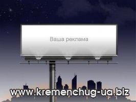 ФЛП Шепель - размещение наружной рекламы на билбордах и ситилайтах в г. Кременчуге