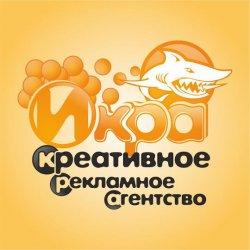 "Креативное рекламное агентство ""Икра"" в Кременчуге"