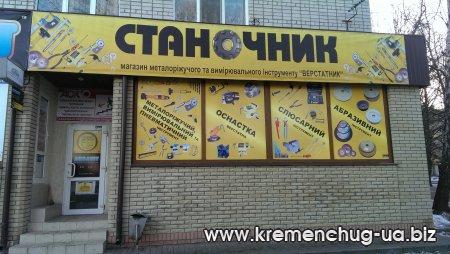Магазин «СТАНОЧНИК» в Кременчуге